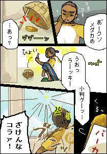 岡椎名(力石勢)@寝子