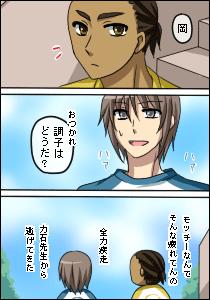 倉持周(深井勢)@アトリさん