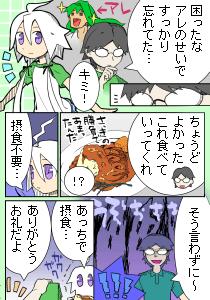 六錐印@よしさん