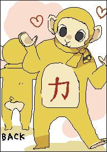 服装@猿岡