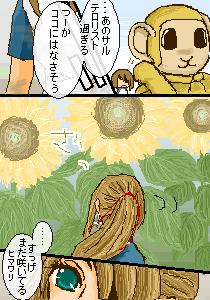 高間翔鳥@かやのさん