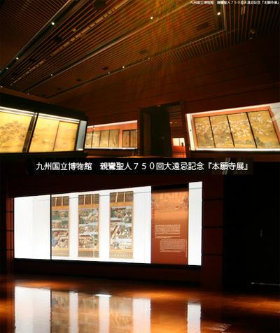 九州国立博物館「本願寺展」