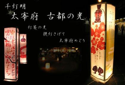 太宰府、古都の光