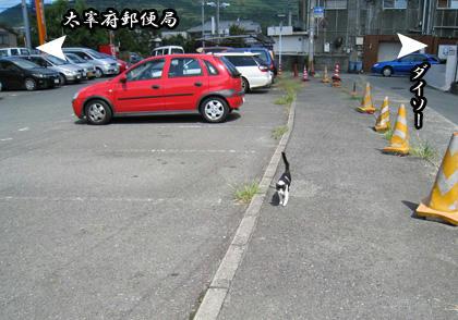 太宰府郵便局にて