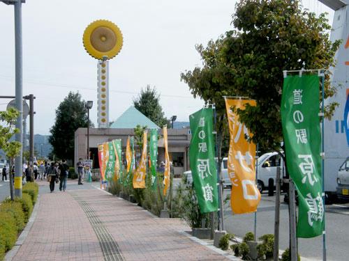 原鶴道の駅