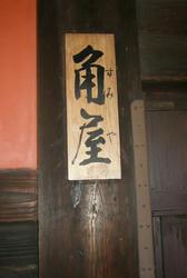 sumiya_hyousatu.jpg