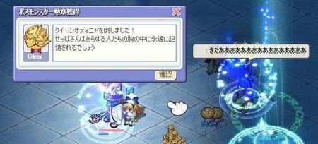 初オデ.JPG