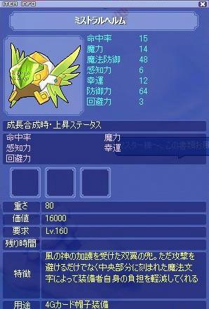 ヘルム詳細.JPG