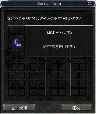 MPぽーしょん×100