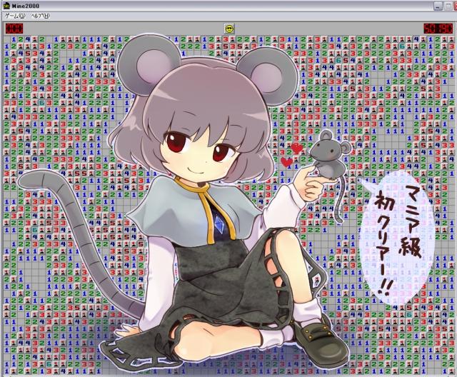 http://file.nekotte.blog.shinobi.jp/maniaclear3.jpg