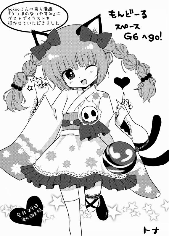 http://file.nekotte.blog.shinobi.jp/20377510.jpeg