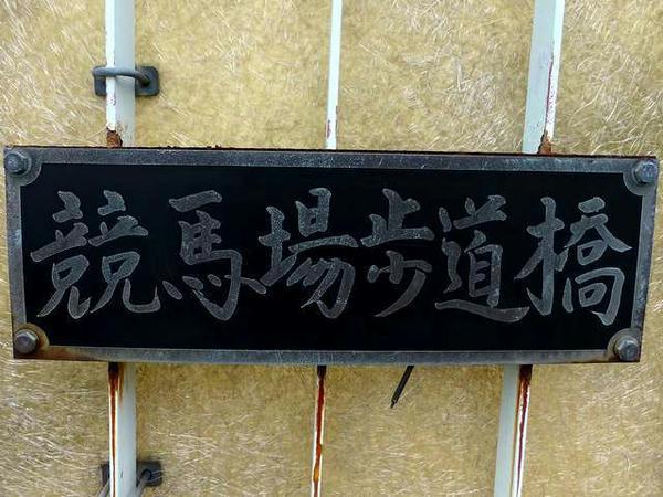 競馬場歩道橋の銘板(1)