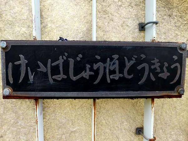 競馬場歩道橋の銘板(2)