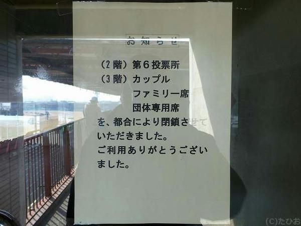 2、3階部分閉鎖のお知らせ