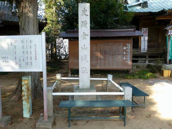金山山頂の新田神社内にある金山城趾碑