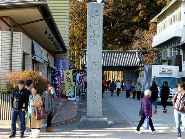 参道入口に立つ国寶瑞巌寺の石碑