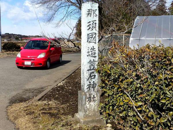 笠石神社入口にある那須国造碑の石碑
