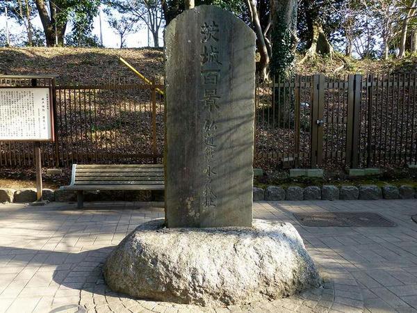茨城百景 弘道館と水戸城趾の碑