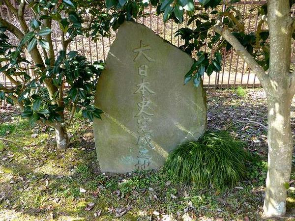 大日本史完成之地の碑