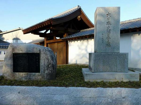 大日本史編纂之地と彰考館跡の碑