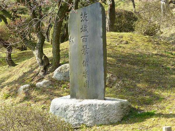 偕楽園の石碑