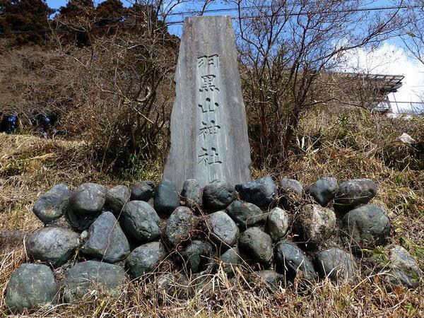 羽黒山神社の石碑