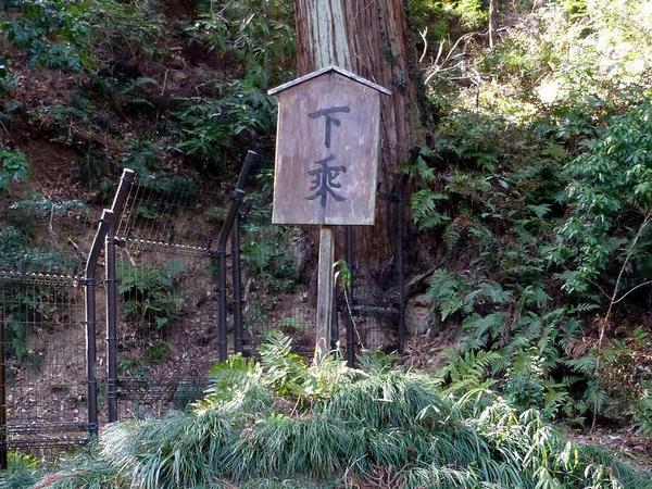西山荘入口にある「下乗」の立て札
