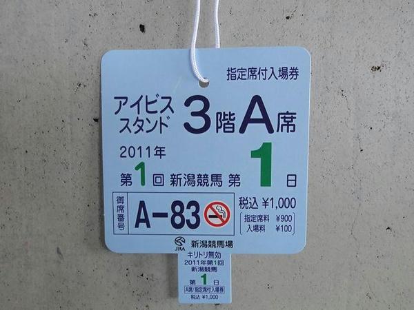 購入した指定席券