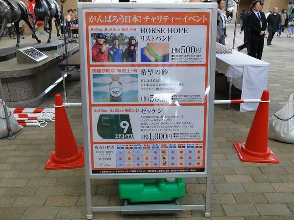 『がんばろう日本!チャリティーイベント』の案内