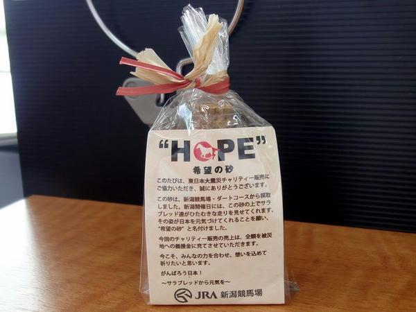 『希望の砂』
