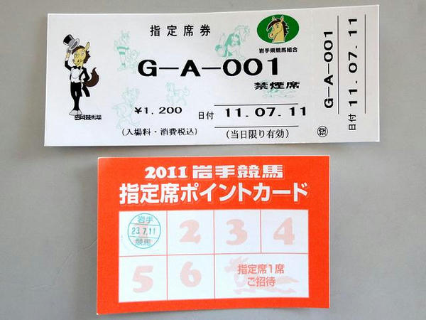 G指定席の指定席券と指定席ポイントカード