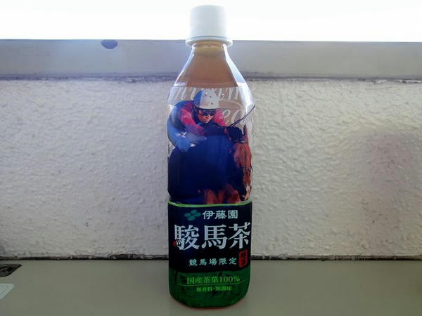 駿馬茶 150円