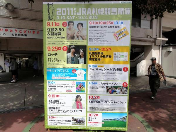 今開催のポスター