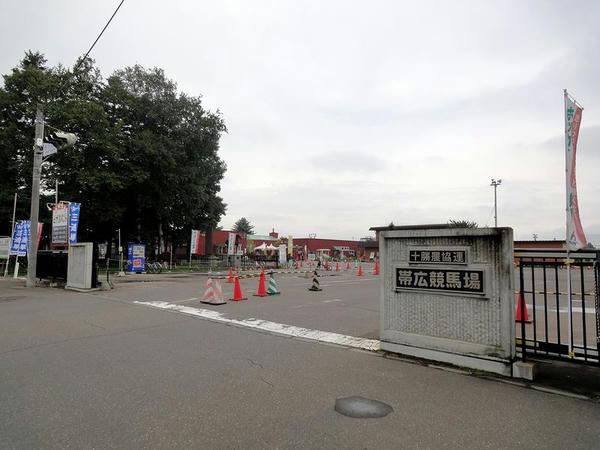 帯広競馬場正門
