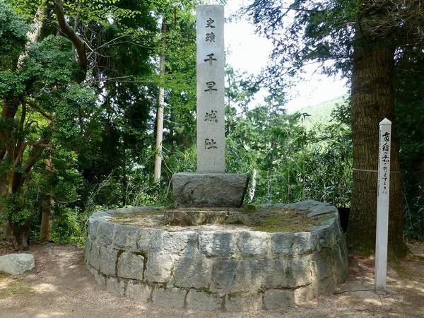 史蹟 千早城址の碑