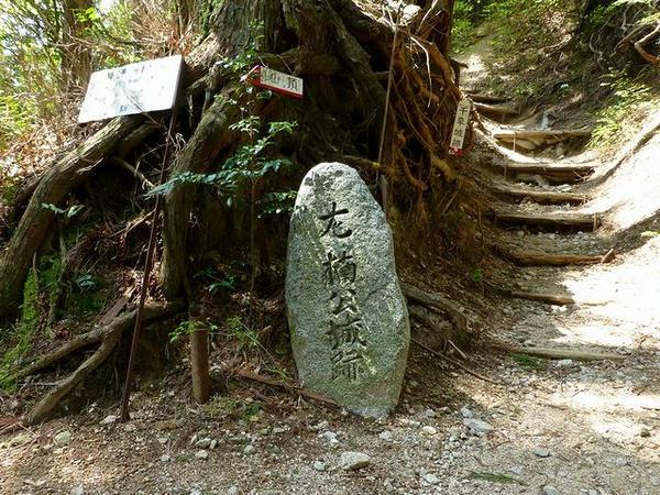 楠公城跡の石碑と分かれ道