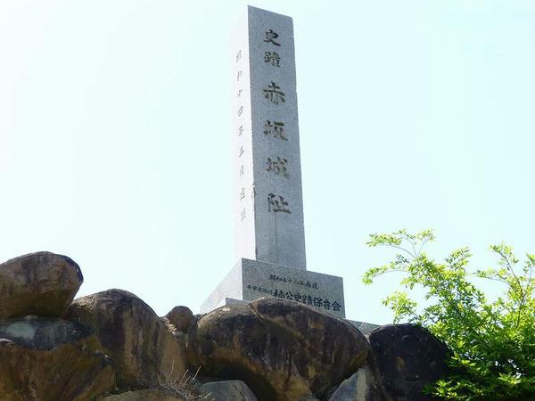 史蹟 赤坂城址の石碑