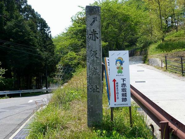 赤阪城址入り口の石碑