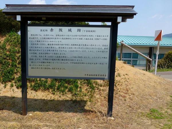 国史跡赤阪城跡の案内看板