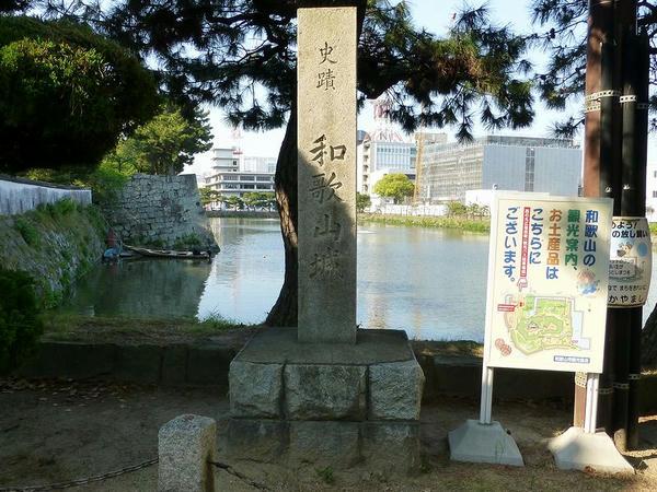 岡口門付近にある、史蹟 和歌山城の碑