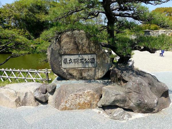 (明石城の碑がなかったので)県立明石公園の石碑