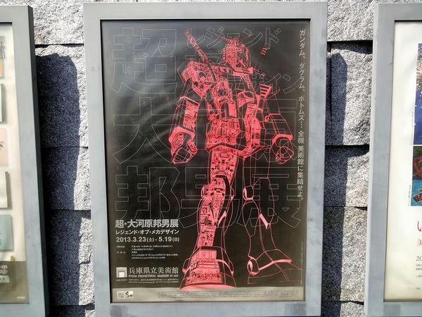 『超・大河原邦男展』のポスター