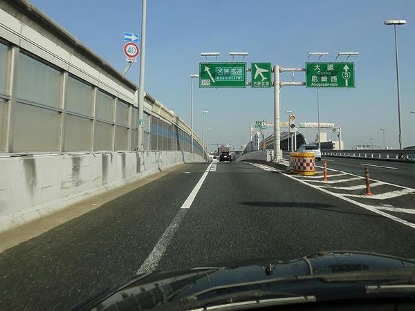 西宮ICから名神高速へ