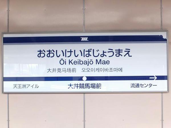 大井競馬場前の駅名票