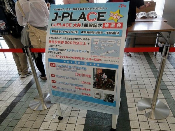 J-PLACE大井開設記念抽選会