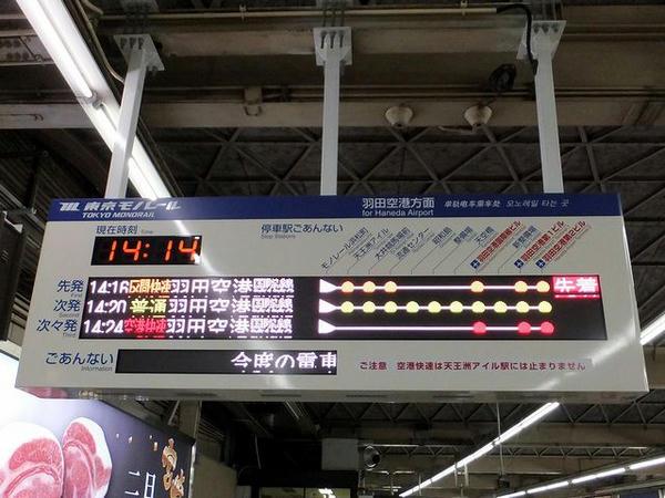 東京モノレール浜松町駅の案内表示