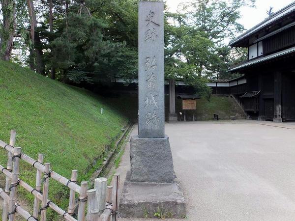 史跡弘前城跡の石碑
