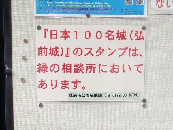 日本100名城スタンプの案内