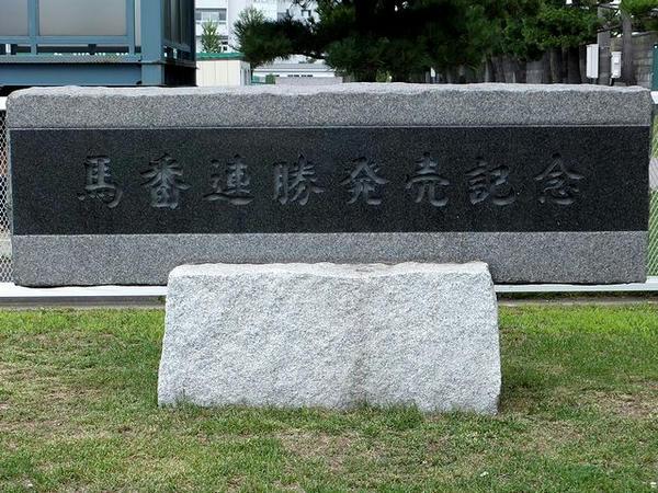 馬番連勝発売記念の石碑