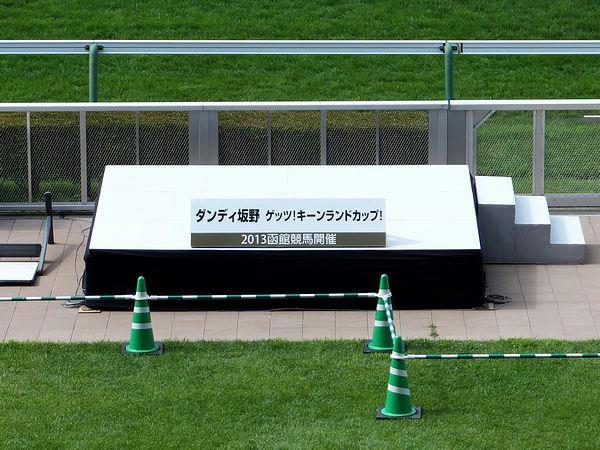 ダンディ坂野 ゲッツ!キーンランドカップ!のステージと看板